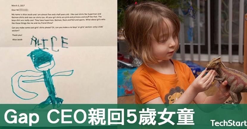 【童言無忌】被嫌Gap童裝太女孩子氣,CEO親回5歲女童