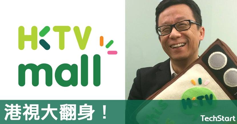 【魔童回勇】網購每日訂單增2倍,港視股價昨突爆升19%