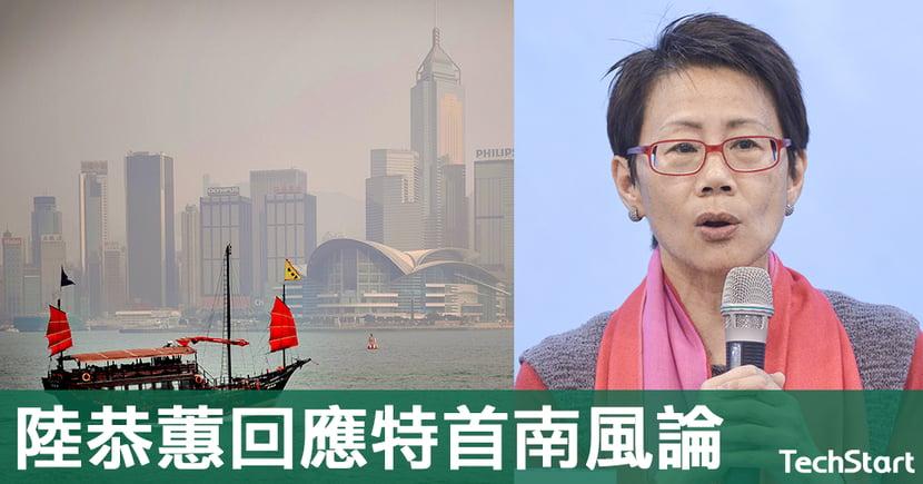 【特首南風論】陸恭蕙表示港污染對廣東影響不大:常理都知道