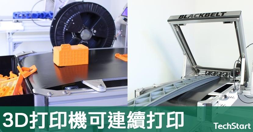 【3D打印】Blackbelt 3D打印機可連續打印,輕鬆製造長型物件
