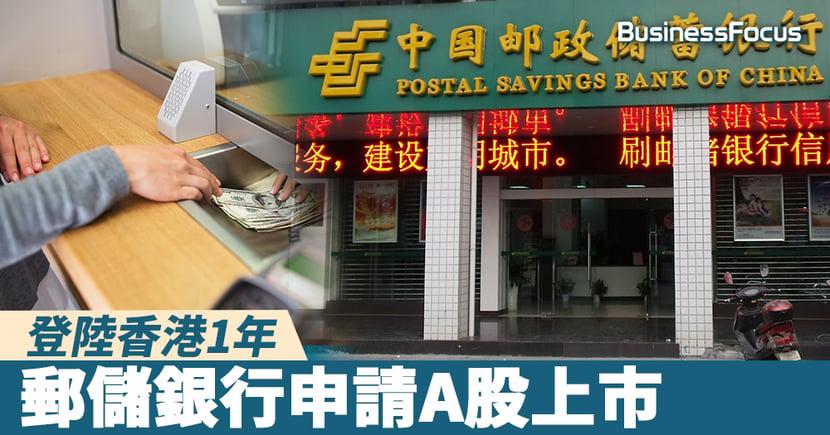 【中港兩邊走】登陸香港1年,郵儲銀行申請A股上市