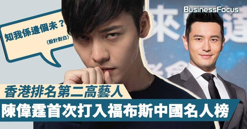 【的士上位大法】陳偉霆首次打入福布斯中國名人榜,為香港排名第二高藝人