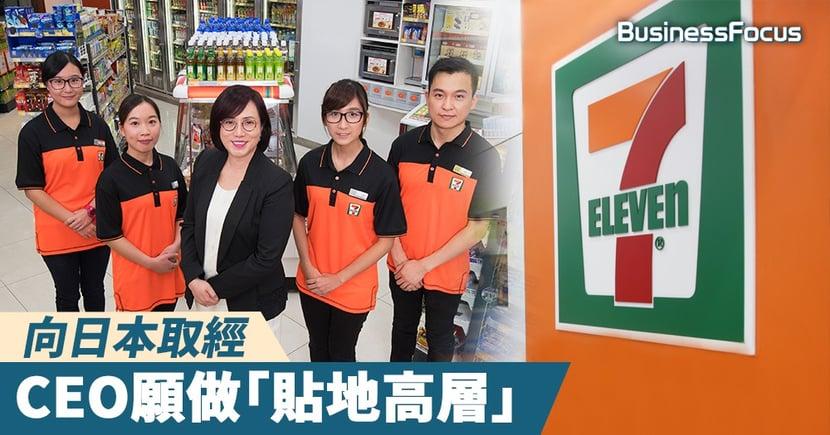 【名人堂】7-Eleven向日本取經,CEO願做「貼地高層」