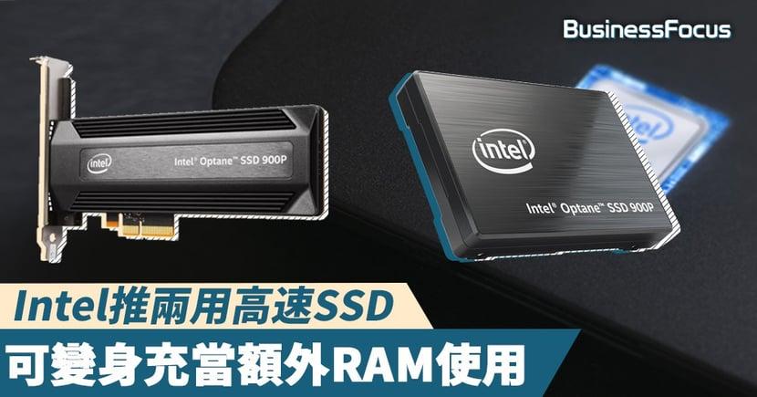 【周身刀】Intel推兩用高速SSD,可變身充當額外RAM使用