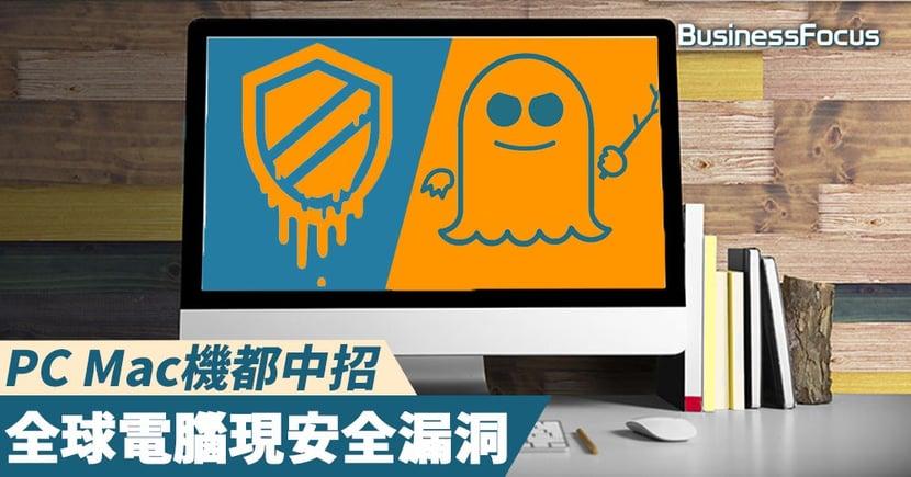 【電腦危機】PC Mac機都中招,全球電腦現安全漏洞