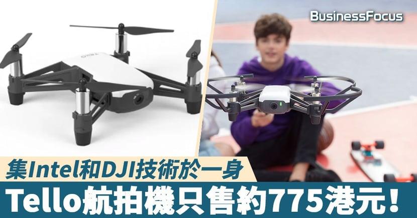 【價廉物美?】集Intel和DJI技術於一身,Tello航拍機只售約775港元!