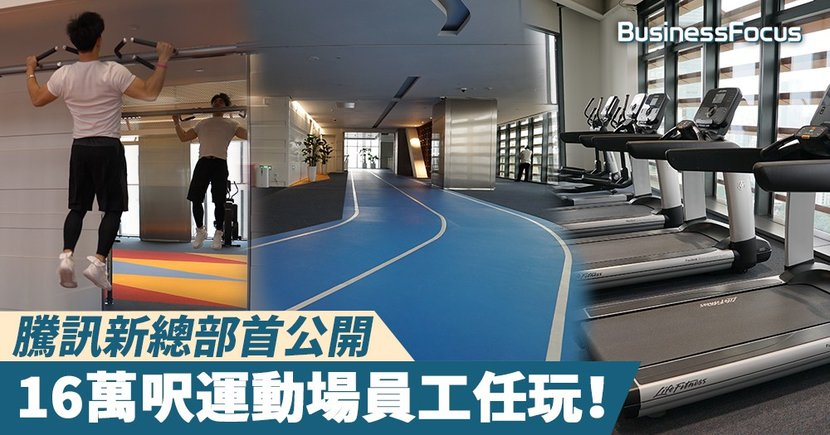 【實地直擊】騰訊新總部首公開,16萬呎運動場員工任玩!
