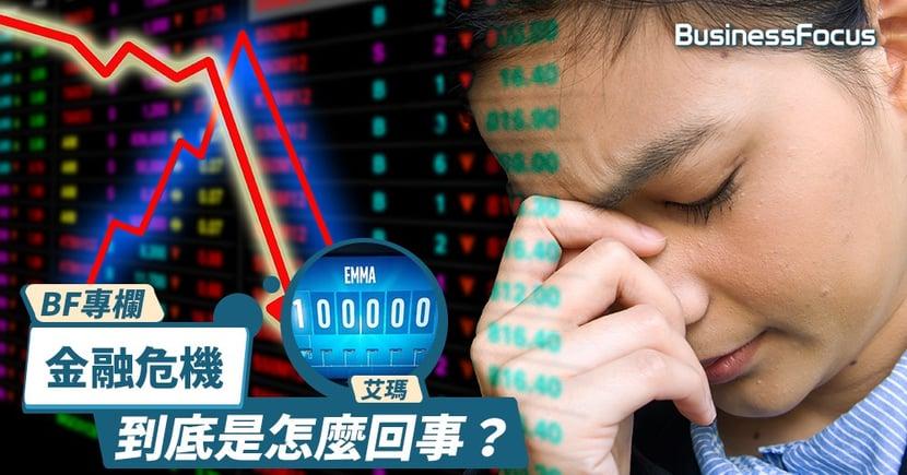 【BF專欄】金融危機是什麼回事?