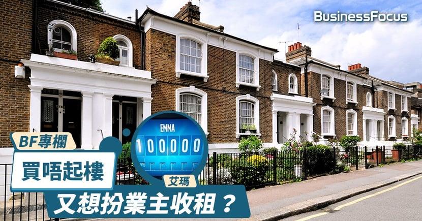 【BF專欄】買唔起樓,又想扮業主收租?