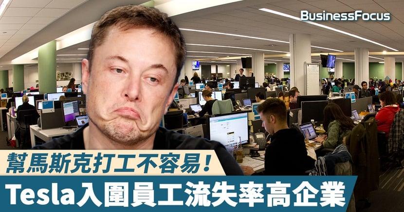 【不宜久留?】Google年薪102萬港元竟僅能待3年?看看哪些公司高福利但留不住員工