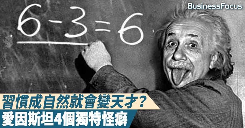 【深藏不露】習慣成自然就會變天才?愛因斯坦4個獨特怪癖