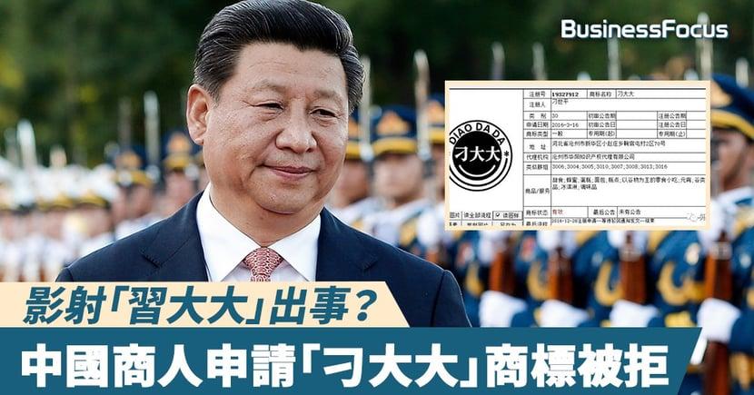 【避帝王諱】似「習大大」出事!中國商人申請「刁大大」商標被拒