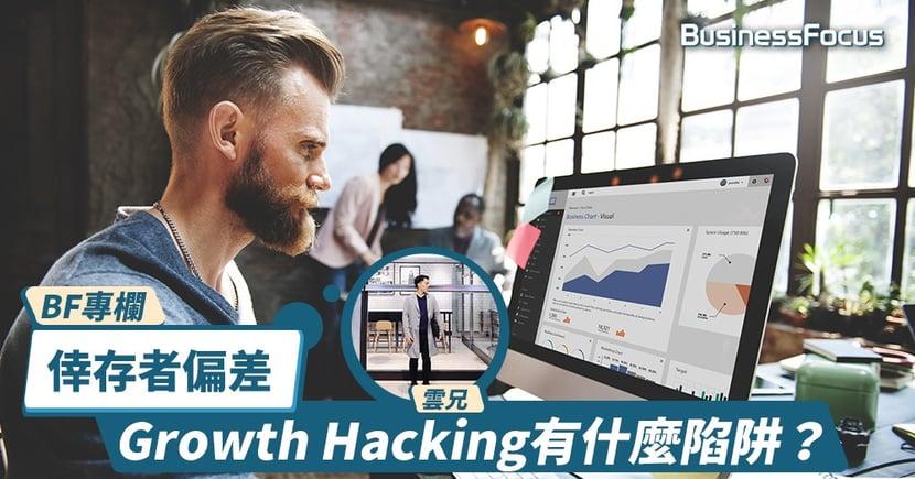 【BF專欄】論Growth Hacking陷阱之倖存者偏差