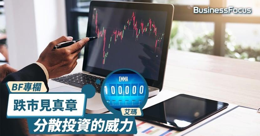 【BF專欄】投資複盤:大跌市,才顯出配置的力量