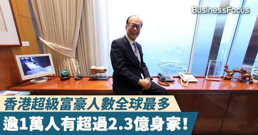 【富人處處】香港超級富豪人數全球最多,逾1萬人有超過2.3億身家!