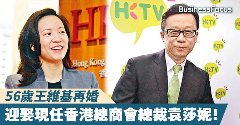 【Wiki有喜】56歲王維基再婚,迎娶現任香港總商會總裁袁莎妮!