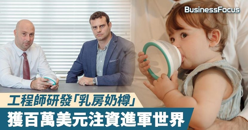 【錫老婆發達】工程師研發「乳房奶樽」,獲百萬美元注資進軍世界
