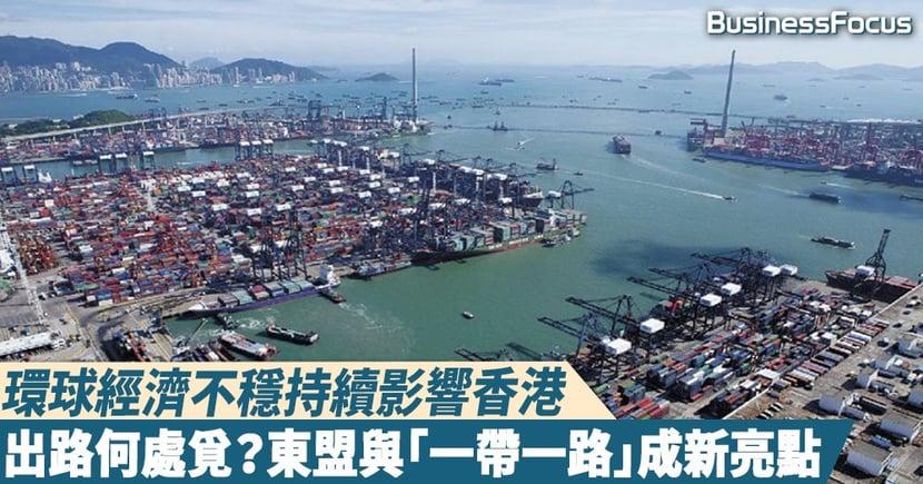 【物流新機遇】環球經濟不穩 捉緊東盟與 「一帶一路」的新商機