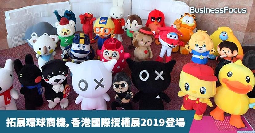 【亞洲規模最大】香港國際授權展2019登場,助你快人一步,拓展環球商機