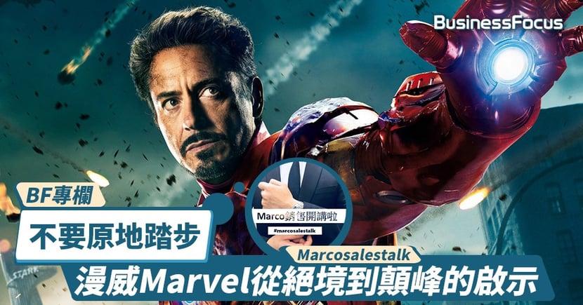 【BF專欄】漫威Marvel十年從絕境到顛峰,而我們還選擇原地踏步嗎?