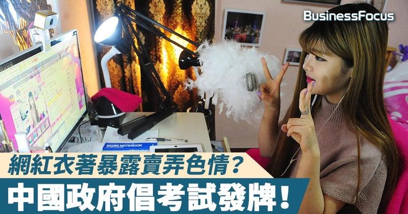 【考牌直播】網紅衣著暴露賣弄色情?中國政府倡考試發牌!