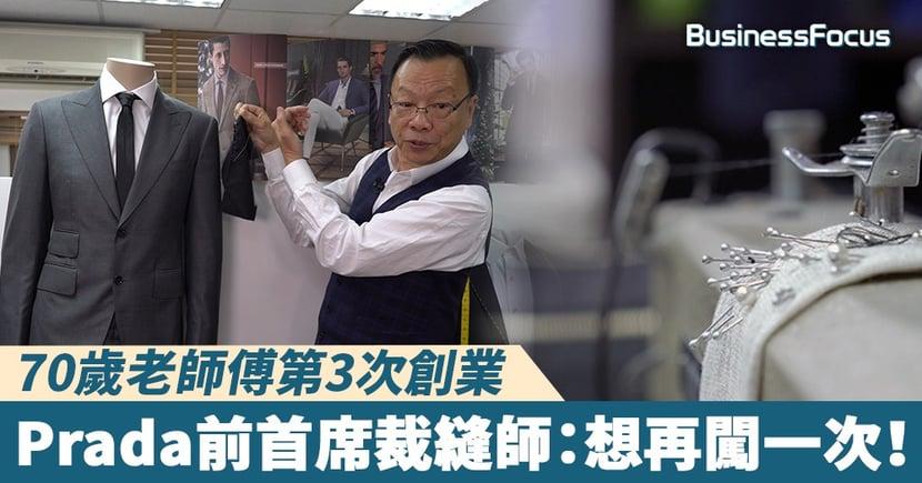 【人物故事】70歲老師傅第3次創業,Prada前首席裁縫師:想再闖一次!