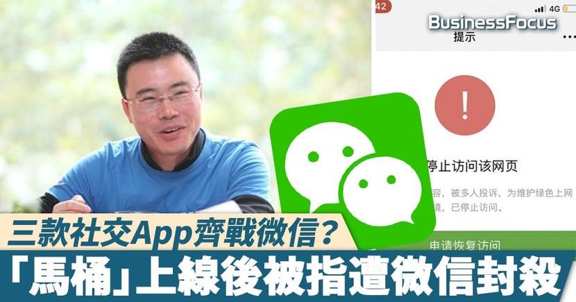 【群雄爭霸】三款社交App齊戰微信? 「馬桶」上線後被指遭微信封殺