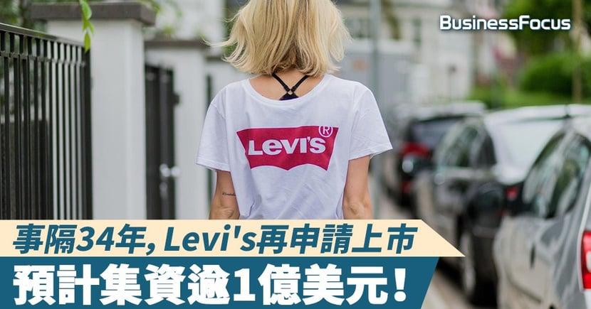 【歷久不衰】事隔34年,Levi's再申請上市,預計集資逾1億美元!
