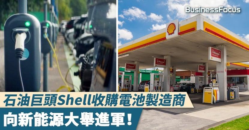 【分散投資?】石油巨頭Shell收購電池製造商,向新能源大舉進軍