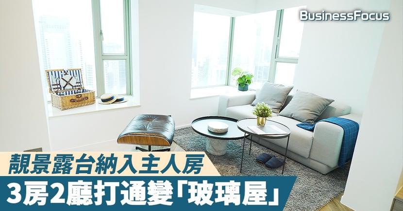 【高品家居】靚景露台納入主人房,3房2廳打通變「玻璃屋」