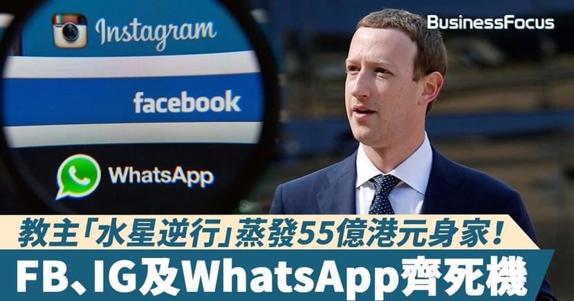 【教主行衰運】朱克伯格「水星逆行」蒸發55億港元身家!FB、IG、WhatsApp及Messenger齊死機