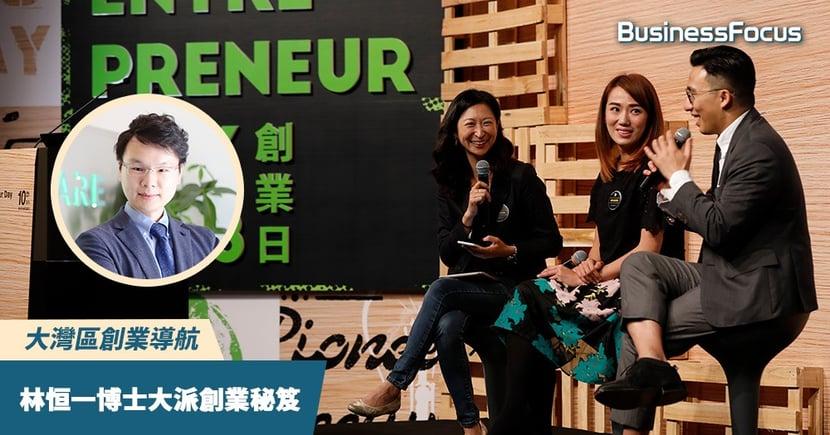 【追夢好幫手】香港貿發局「創業日」助年輕人實踐創業夢,瞄準大灣區商機