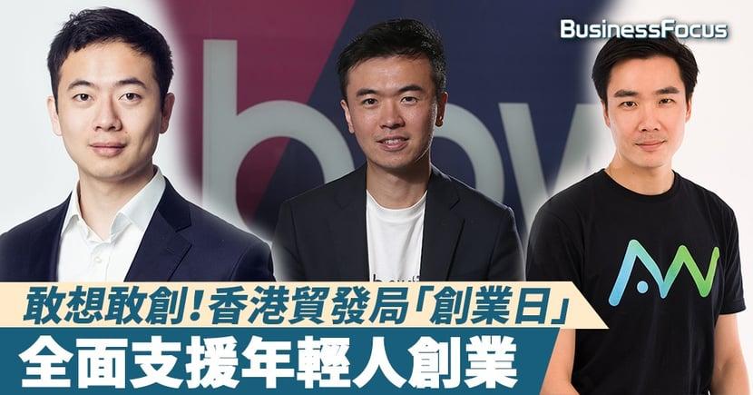 【高手駕到】敢想敢創!香港貿發局「創業日」全面支援年輕人創業