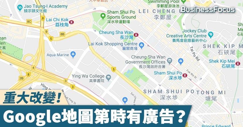 【吸金新招】重大改變!Google地圖第時有廣告?