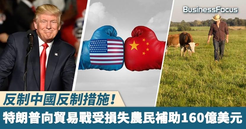 【東補西補?】反制中國反制措施!特朗普宣布向貿易戰受損失農民補助160億美元