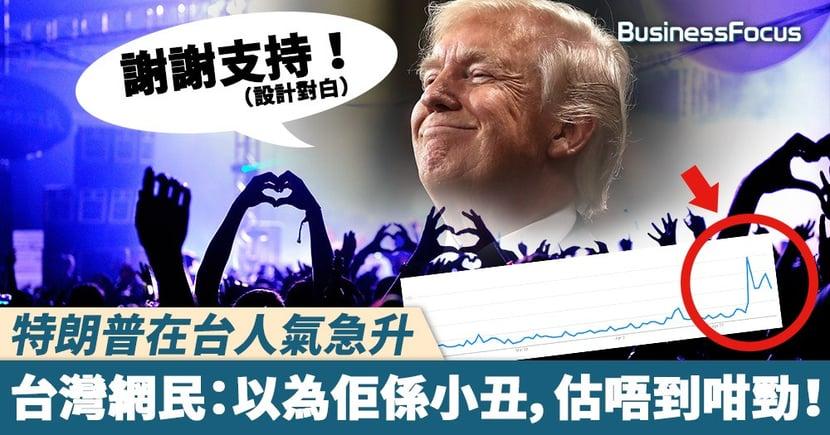 【難怪粵劇都有特朗普】特朗普在台人氣急升,台灣網民:以為佢係小丑,估唔到咁勁!