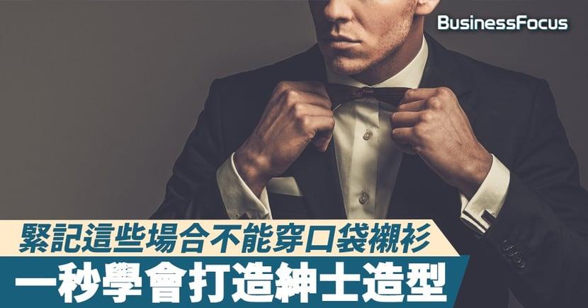 【時尚品味】口袋襯衫的學問!什麼情況和場合絕對不能挑選擁有口袋的襯衫?