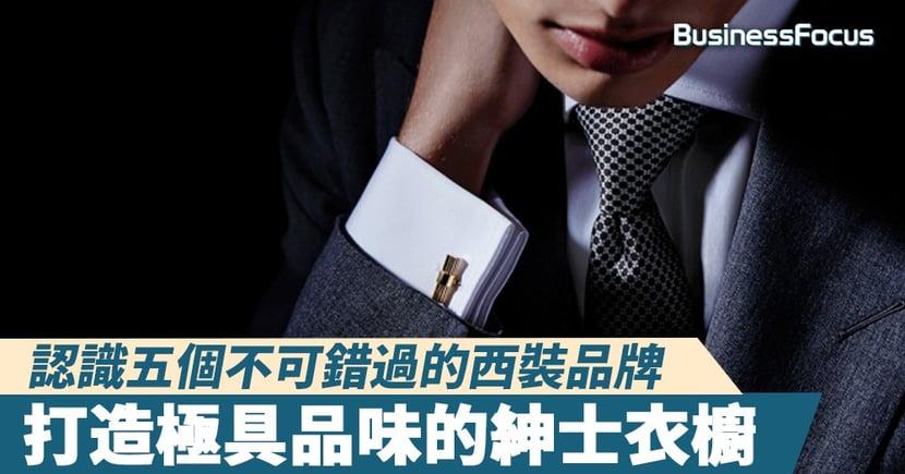 【時尚品味】紳士衣櫥不可或缺的西裝!認識五個絕對不能錯過的西裝品牌!