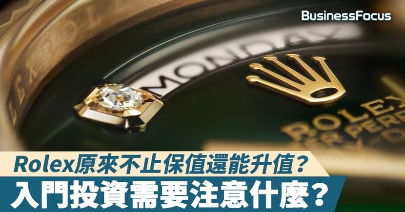 【腕錶天書】入門投資Rolex需要注意什麼?Rolex不止保值?還能升值?