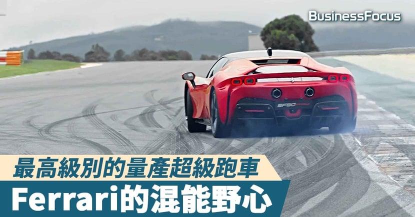 【車迷熱話】Ferrari SF90 Stradale系列如何展現Ferrari的野心?