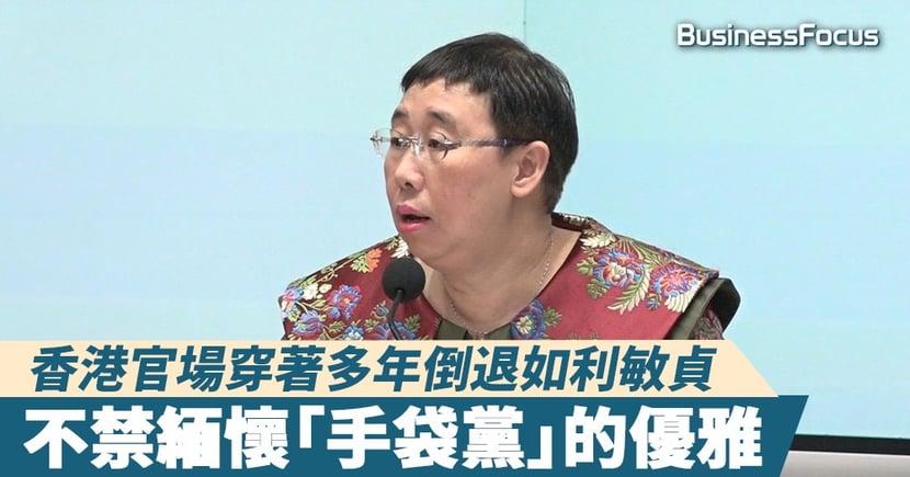 【非凡人物】除了能力還有氣質!緬懷香港「手袋黨」的優雅!