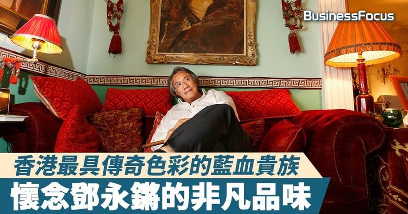 【非凡人物】香港最後的貴族 - 鄧永鏘!