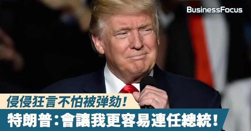 【2020美國大選】侵侵狂言不怕被弹劾!特朗普:會讓我更容易連任總統!