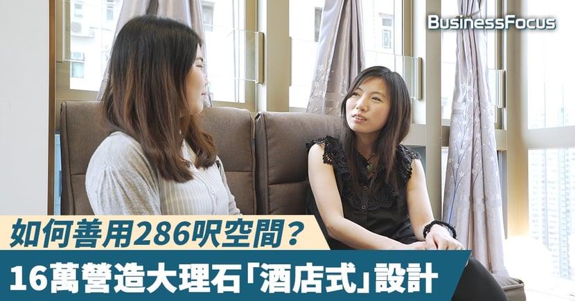 【高品家居】妙用「吧台」3大功能?16萬營造大理石「酒店式」家居