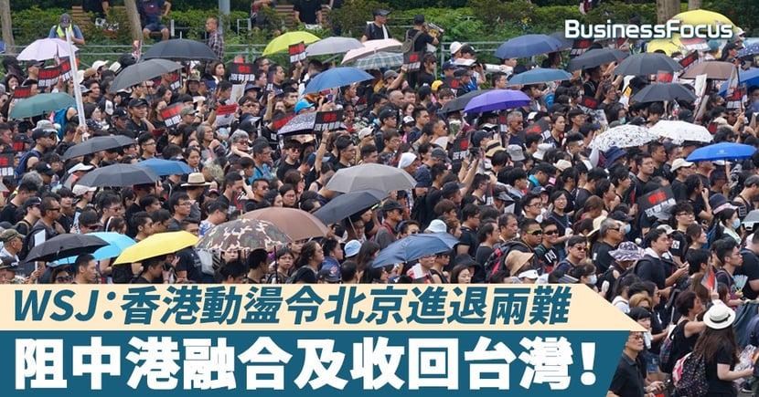【逃犯條例】《華爾街日報》:香港動盪令北京進退兩難,阻中港融合及收回台灣!