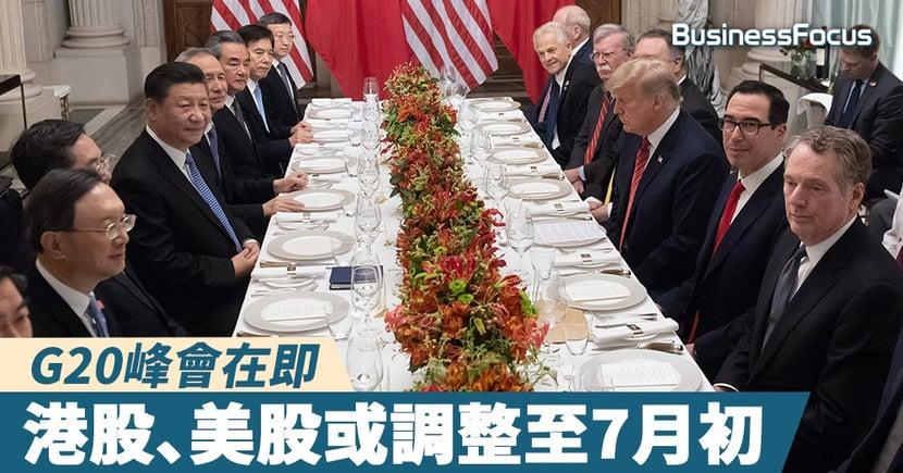 【雲狄股評】G20峰會在即,港股、美股或調整至7月初