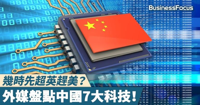 【第幾大發明?】幾時先超英趕美?外媒盤點中國7大科技!