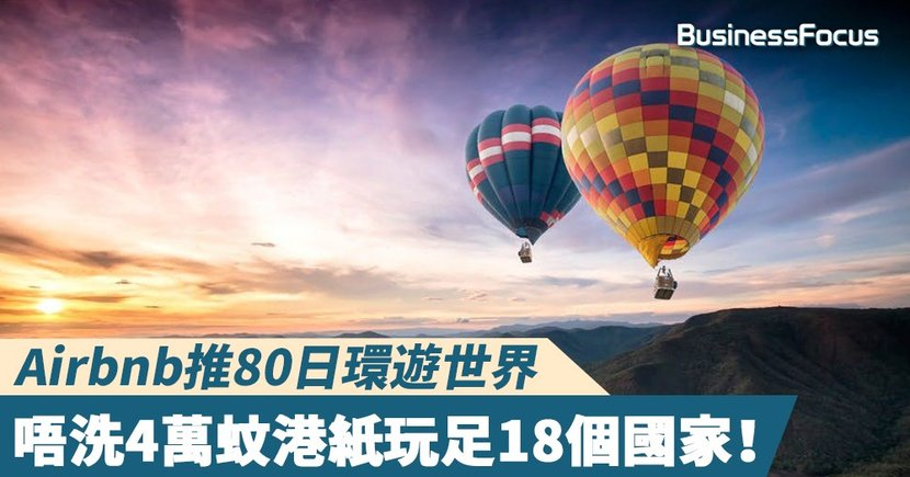 【夢想成真】Airbnb推80日環遊世界,唔洗4萬蚊港紙玩足18個國家!