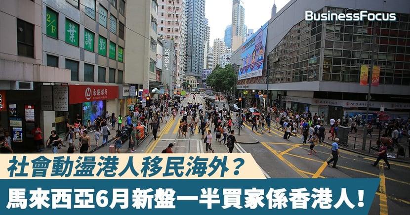 【移民熱潮?】社會動盪港人移民海外?馬來西亞6月新盤一半買家係香港人!