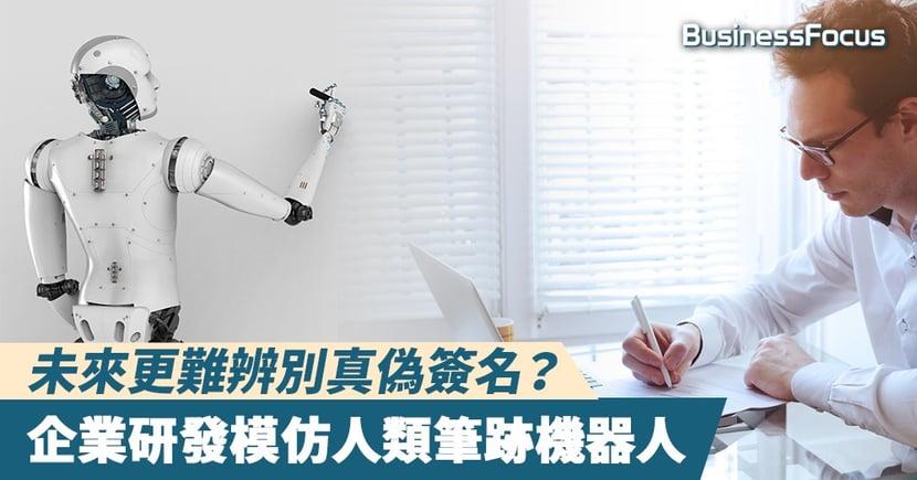 【字跡被仿】未來更難辨別真偽簽名?企業研發模仿人類筆跡機器人